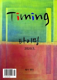Timing (2020년 5월호)