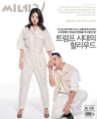 씨네21 2020년 06월 1260호 (주간지)