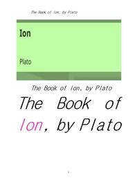 프라톤의 이온.The Book of Ion, by Plato