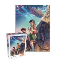 신카이 마코토 직소퍼즐 500피스: 별을 쫓는 아이