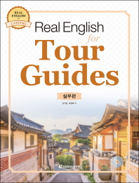Real English for Tour Guides 실무편(CD1장포함)