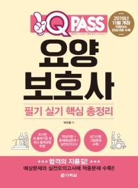 요양보호사 필기 실기 핵심 총정리(2019)(원큐패스)