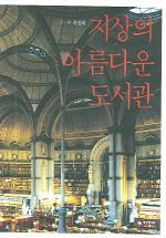 지상의 아름다운 도서관