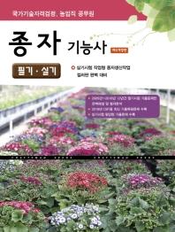 종자기능사 필기.실기(2020)(4판)