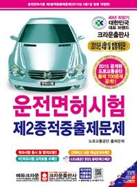 운전면허시험 제2종 적중 출제문제(2015)(8절)(CD1장포함)(운전면허 2322)