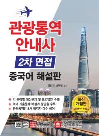 관광통역안내사 2차 면접 중국어 해설판(2019)(개정판)