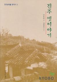 진주 옛이야기(진주문화를 찾아서 5)