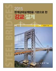 강교 설계(2015 한계상태설계법을 기본으로 한)