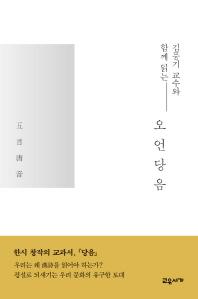 김풍기 교수와 함께 읽는 오언당음(양장본 HardCover)