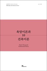 욕망이론과 건축이론(현대철학과 건축이론 시리즈 10)