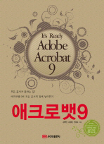 애크로뱃 9(ADOBE ACROBAT 9)(ITS READY)(CD1장포함)