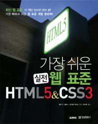웹 표준 HTML5 CSS3(가장 쉬운)