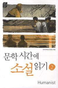 문학시간에 소설읽기. 2(개정판)(문학시간에 읽기)