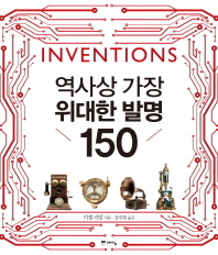 역사상 가장 위대한 발명 150(양장본 HardCover)