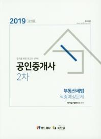 부동산세법 문제집(공인중개사 2차)(2019)