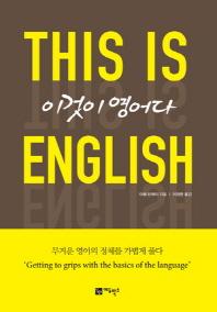 이것이 영어다 : This is ENGLISH