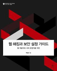 웹 해킹과 보안 설정 가이드(웹 개발자와 서버 운영자를 위한)(에이콘 해킹 보안 시리즈 49)