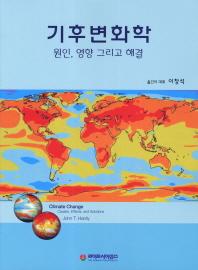 기후변화학: 원인 영향 그리고 해결