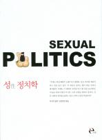 성 정치학 (상태 설명 참조)