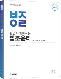 법조윤리(황변과 함께하는)(6판)