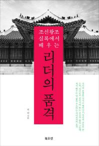 리더의 품격(조선왕조실록에서 배우는)