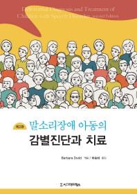 말소리장애 아동의 감별진단과 치료(2판)