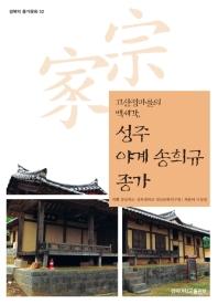 성주 야계 송희규 종가(경북의 종가문화 52)