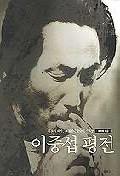 이중섭 평전 --- 2003년발행, 약간사용감(깨끗), 책날개 (無)