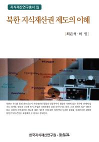 북한 지식재산권 제도의 이해