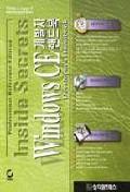 INSIDE SECRETS WINDOWS CE 개발자핸드북(S/W포함)