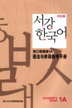 서강 한국어 1A 중문판: 문법단어참고서(Paperback)
