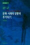 한국문화 사회의 상황과 후기현대