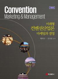미래형 컨벤션산업론(개정판)