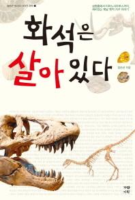 화석은 살아 있다(장순근 박사의 이야기 과학 1)