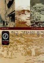 한국 근대사의 풍경