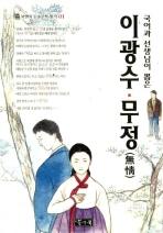 이광수 무정(국어과 선생님이 뽑은)(북앤북 논술문학 읽기 1)