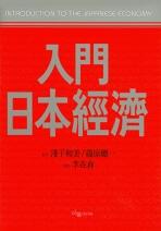 입문 일본경제(양장본 HardCover)