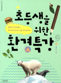 초등생을 위한 환경특강(초등 특강 시리즈 1)