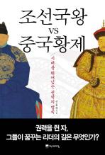 조선국왕 VS 중국황제