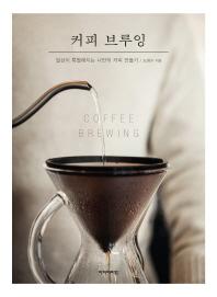 커피 브루잉
