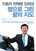 땀으로 그린 꿈의 지도(자동차 판매왕 임희성)