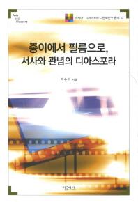 종이에서 필름으로 서사와 관념의 디아스포라(아시아 디아스포라 다문화연구 총서 2)