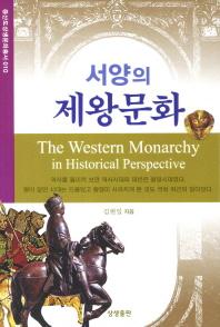 서양의 제왕문화(증산도상생문화총서 10)