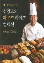 김영모의 파운드케이크 컬렉션(홈베이킹 마스터 시리즈 1)