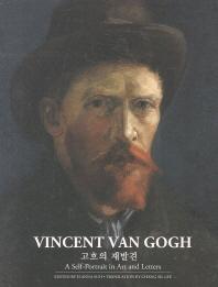 고흐의 재발견 Vincent Van Gogh