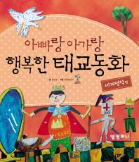 아빠랑 아가랑 행복한 태교동화: 세계명작편(양장본 HardCover)