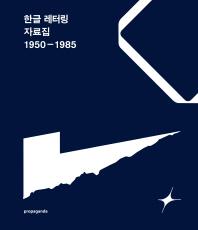 한글 레터링 자료집 1950-1985