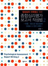종합심리평가 보고서 작성법. 2(임상심리 수련생을 위한)