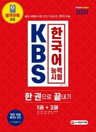 KBS 한국어능력시험 한 권으로 끝내기 1권+2권(2021)