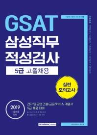 GSAT 삼성직무 적성검사 5급 고졸채용 실전모의고사(2019)
